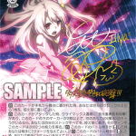 Fate/kaleid liner プリズマ☆イリヤ ツヴァイ ヘルツ! 発売前今日のカードの考察7 【WS ヴァイスシュヴァルツ】